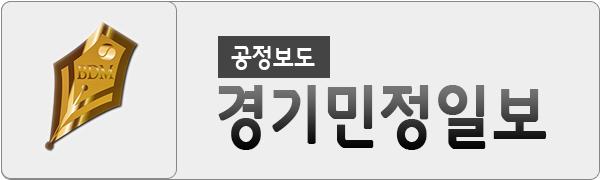 경기도민일보