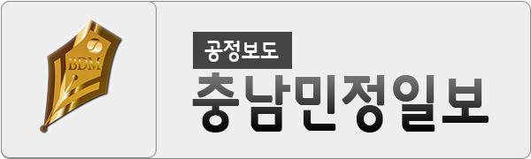 충남도민일보