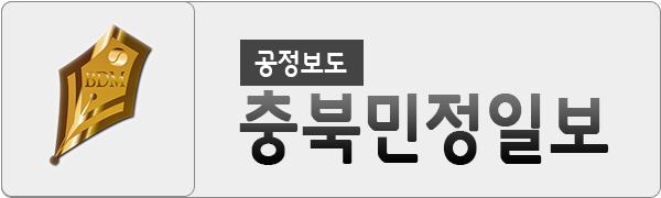 충북도민일보