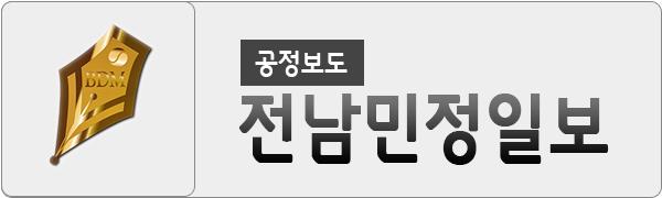 전남도민일보