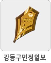 강동구일보