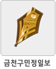 금천구일보