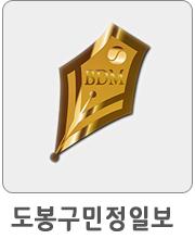 도봉구일보