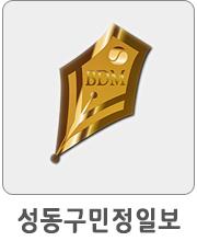 성동구일보