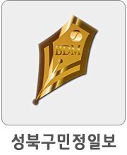 성북구일보