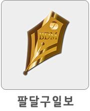 팔달구일보