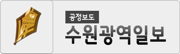 수원광역시일보