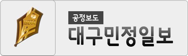 대구광역시일보