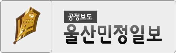 울산광역시일보