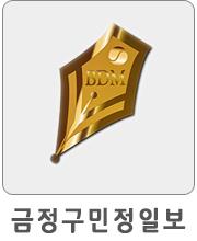 금정구일보