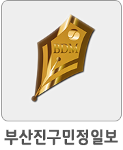 부산진구일보