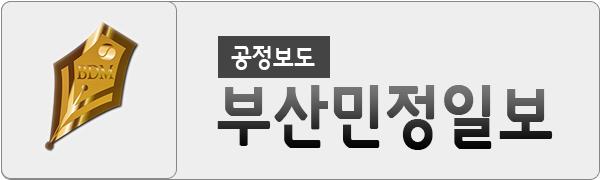 부산광역시일보