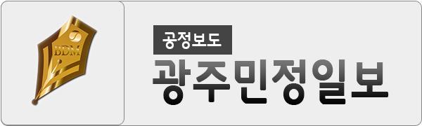 광주광역시일보