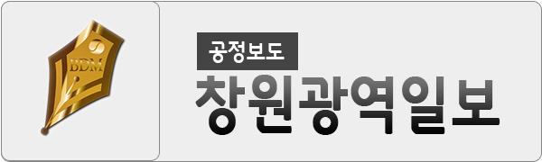 창원광역시일보