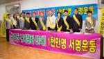 구미시 서명운동.png