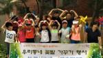 송현1.2동 어린이봉사단 꽃과 함께하는 문화체험1.jpg