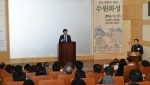 수원화성 완공 220주년 기념 학술대회.jpg