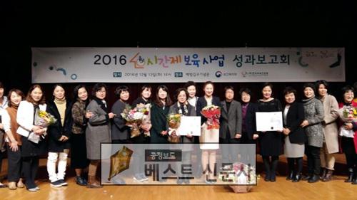 제주시, 2016 시간제보육사업 평가 보건복지부장관상 수상.jpg