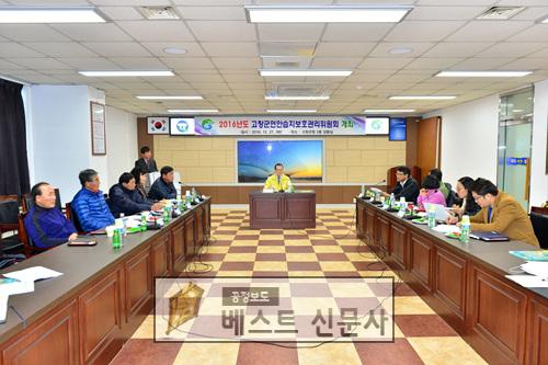 고창군 연안습지 보호관리위원회 개최02 .jpg