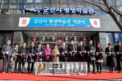 [인재양성과]군산시평생학습관개관4.jpg