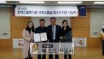 [복지지원과]군산시장애인연합회장애인활동지원최우수기관선정.jpg