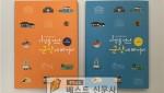 [관광진흥과]스토리텔링북.jpg