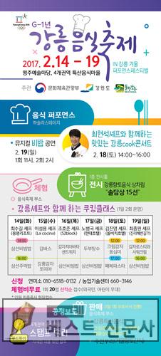 G-1년 강릉음식축제 개최 - 리플렛 01.jpg
