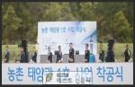 농촌태양광 1호사업 첫삽 뜨다!