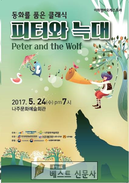 완)나주시, 기획공연 '피터와늑대' 클래식 음악 공연 포스터.jpg
