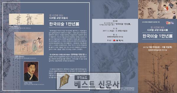한국미술사_1만년展-1.jpg