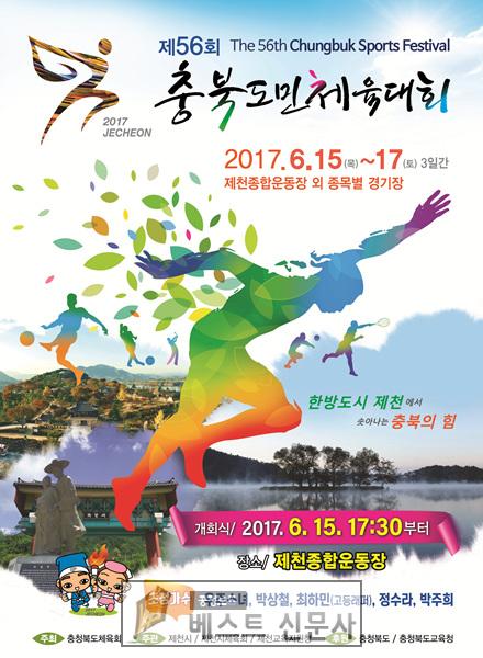포스터(제56회 충북도민체육대회)-1.jpg
