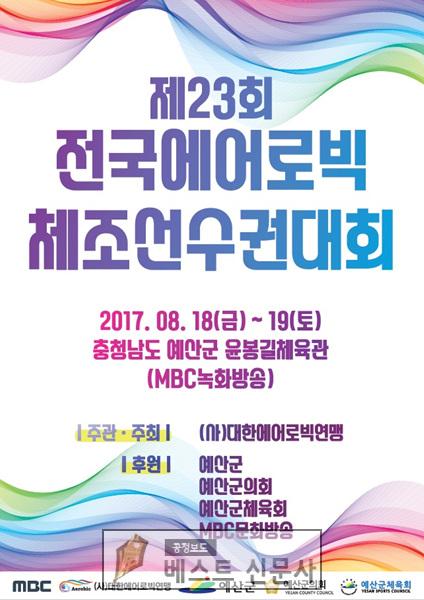 제23회 전국에어로빅체조 선수권대회 포스터.jpg
