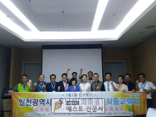 후난성_식품박람회_사진_1.jpg