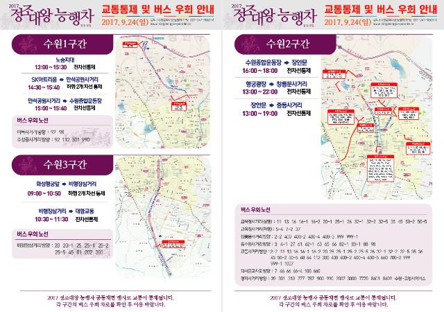 정조대왕능행차공동재현_교통통제안내_지도.jpg