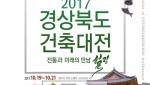 (배포용)1-2017 경상북도 건축대전 리플렛.jpg