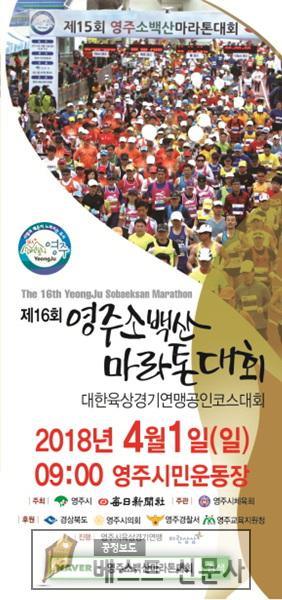 영주   2-제16회 영주소백산마라톤대회 리플릿.jpg