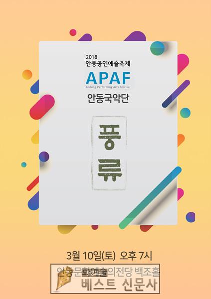 안동공연예술축제 APAF, 안동국악단의 풍류.jpg