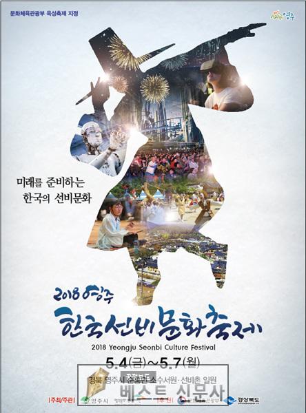 영주   1-1 2018영주 한국선비문화축제 홍보 포스터 공모 최우수상(김명준씨).jpg