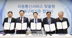 방통위 고삼석 상임위원, 이동통신 서비스 맞춤형 피해구제기준에 관한 업무협약 체결.