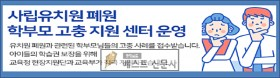 교육부, 사립유치원 폐원 대응 학부모 고충지원센터 운영한다