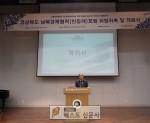 [경북도 : 정성환 기자] 경북의 남북경제협력 정책 방향을 제시위해 회의 개최!  .  남…