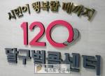 [대구시 : 김정복 기자] 방문객들에게 다양한 분야의 편의 정보 제공을 위해 대구 120달…