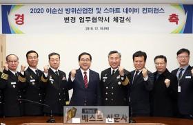 '2020 이순신 방위산업전'성공 위해 힘 모은다,   ,   창원시-해군사관학교-해군군수사령부, 방위산업전 정례화 및 상호협력 협약,   ,   창원시(시장 허성무)는 19일 '2020 이순신방위산업전'의