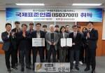 대구시설공단, 부패방지경영시스템(ISO37001) 인증 획득!,   ,   대구시 산하 공…