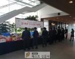 경북도 사회적경제 설 특판전, 성황리에 진행 중,   ,   13일부터 22일까지 사회적경…