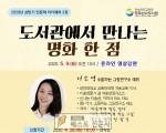 경상북도교육청 영주선비도서관(관장 최교만)은 오는 5월 9일(토)에 이소영 소통하는그림연구…