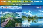 제천시 의림지와 청풍호반 케이블카가 나란히 한국관광 100선에 선정되어 관광도시로서의 새 …